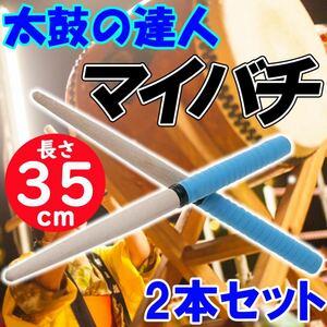 太鼓の達人バチ 先尖型 マイバチ グリップ 連打 工房 万能 ロール処理 wii