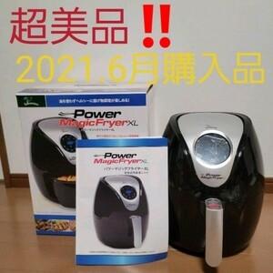 週末セール!6月購入超美品 保証期間内 パワーマジックフライヤーXL AF-240-BK  ノンフライヤー 調理器具