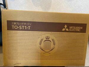 三菱 MITSUBISHI ブレッドオーブン TO-ST1-T