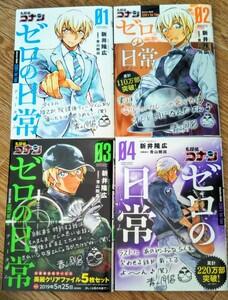 【初版】 名探偵コナン ゼロの日常 1巻~4巻セット