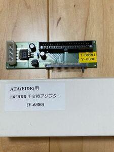 ATA 1.8インチ HDD 変換アダプタ