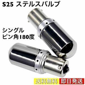 S25 LED ステルス ウインカー バルブ シングル ピン角違い 180度 汎用 12v 無極性 ハイフラ防止 抵抗内蔵 ライト 高輝度 144連 アンバー