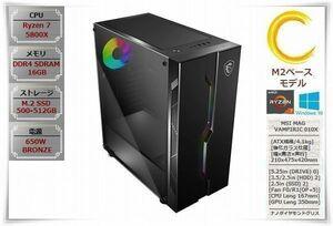 ☆最新!!極彩色RGBモデル〔M.2 500GB/M16GB搭載〕Ryzen 7 5800X/MSI MAG VAMPIRIC 010X/ASRock B550 Steel Legend/650W/Win10 Pro[YY8716]