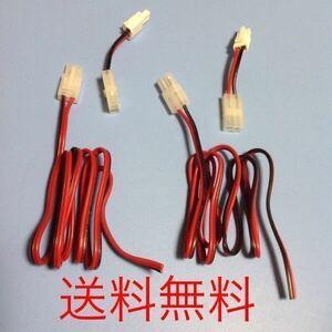 タミヤコネクター(充電用+変換コネクター ) 7.2v 用 2本