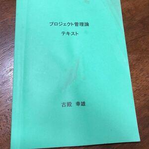 プロジェクト管理論 テキスト 近畿大学経営学部 教科書