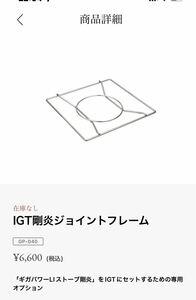 剛炎スノーピーク用IGTジョイントフレーム