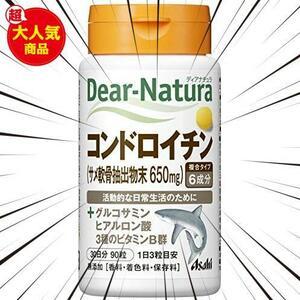ディアナチュラ コンドロイチン 90粒 (30日分)