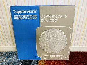 タッパーウェア 電磁調理器