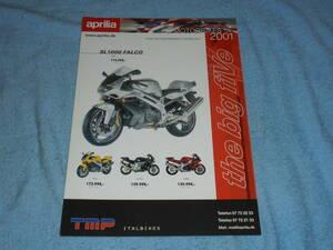 ★2001年 モデル▲アプリリア SL1000 ファルコ バイク リーフレット 海外版▲aprilia SL 1000 FALCO 998cc ITALBIKES▲オートバイ カタログ