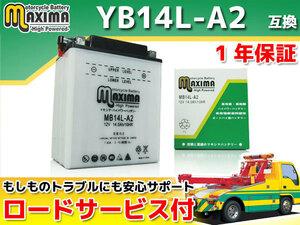 保証付バイクバッテリー 互換YB14L-A2 FZX750 2AK 3XF FZX750L(教習車) 3XF GX750 XJ750スペシャル XJ750A XJ750D XJ750DII XJ750E 5G8