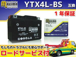 保証付バイクバッテリー 互換YTX4L-BS ブロード90 HF06 ベンリィ90 HA03 エイプ100 HC07 エイプ100タイプD HC13 NBC110 PRO JA10