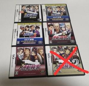 DS*逆転裁判シリーズまとめ売り