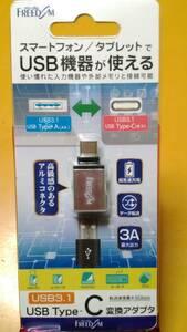 送料無料【未使用品】USB3.1(最大5Gbps転送) Type-C to Type-A 変換アダプタ OTG変換◆PC HDD SSD ◆PS5 前面Type-C端子に使用可能