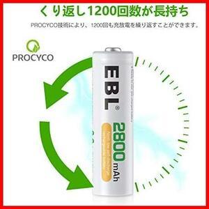 ★スタイル:単3形電池★ EBL 単3充電池 8個 パック 2800mAhニッケル水素充電電池 充電式電池 単三電池