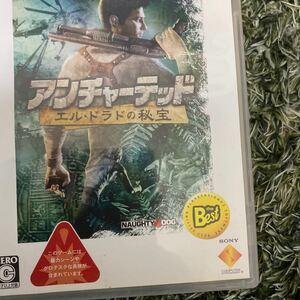 【PS3】 アンチャーテッド エル・ドラドの秘宝 [PS3 the Best]