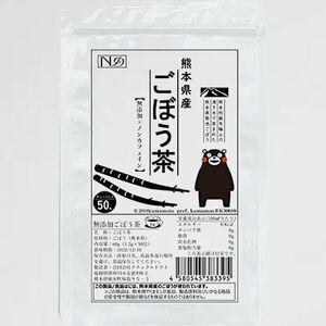 未使用 新品 お徳用ごぼう茶 熊本県産 R-63 無添加 自社遠赤焙煎 50包 食物繊維 ノンカフェイン 皮まで丸ごと