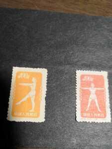 中国切手 特4 体操 52年 珍品