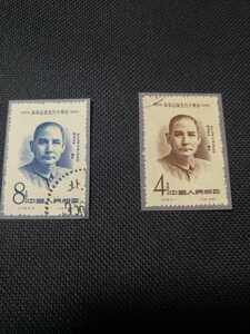 中国切手 記37 孫中山誕生90周年