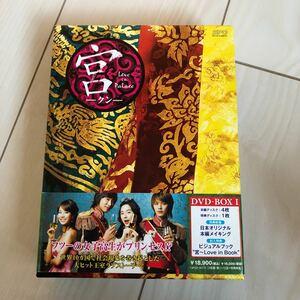 宮~Love in Palace DVD-BOXI ユンウネ