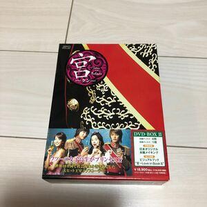 宮~Love in Palace DVD-BOX2ユンウネ