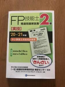 20~21年版 2級FP技能士 精選問題解説集 (実技・中小事業主資産相談業務)