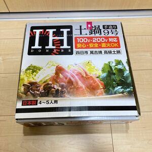 IH対応土鍋 9号(4〜5人用)