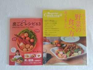 野菜料理2冊!「がんばらない野菜の食べ方、考えました/オレンジページ」「皮ごと野菜レシピ63/青木敦子皮をむかないからカンタン!時短」