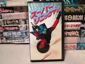 88年スーパーソニックマン89分 監督ピケールシモン特殊効果EルイスFプロスパー出演マイケルコピー 中古ビデオテープVHS