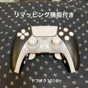 PS5コントローラーカスタム背面6っ リマッピング搭載