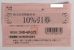 即決 ◆ ニトリ 株主優待券 1枚