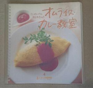 料理本 オムライス・カレー教室 たいめいけん レシピ本