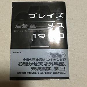 ブレイズメス1990 海堂尊  講談社文庫 文庫本
