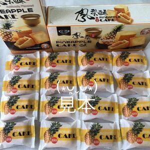 送料無料♪ 台湾名物 パイナップルケーキ クッキー 洋菓子 お菓子 焼き菓子 焼菓子 おやつお土産 訳あり お菓子詰め合わせ ケーキ 個包装
