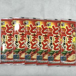 【送料無料】 冷やしラーメン とまとラーメン 棒ラーメン 完熟トマト ストレート ノンフライ麺 インスタントラーメン 九州 熊本ラーメン