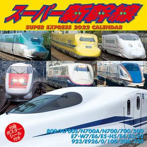 ■今年も18%OFF!『2022カレンダー スーパー新幹線』■