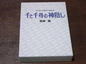 千と千尋の神隠し スタジオジブリ絵コンテ全集〈13〉 送料無料 匿名配達 新品