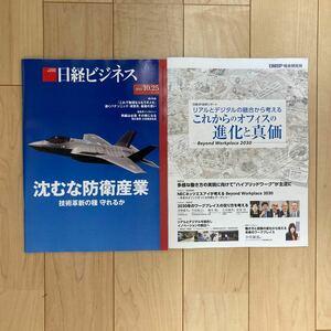 日経ビジネス 最新号 2021.10.25 No.2113 日経BP 総研レポート