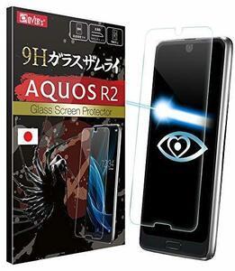 ブルーライトカット 日本品質 AQUOS R2 用 ガラスフィルム アクオス SH-03K SHV42 706SH 用 フィルム