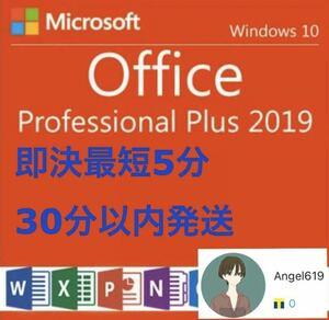 【最短5分498円即決】Microsoft Office 2019 Professional plus プロダクトキー 正規永年保証 Access Word Excel PowerPoint オフィス