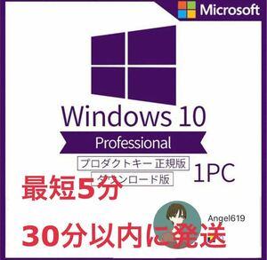 【最短5分】決済即発送 Windows10 pro 正規 プロダクトキー 32/64bit 新規インストール/アップグレード 認証保証ライセンスキー 日本語