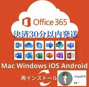 【最短5分発送】Microsoft Office2019最新版アプリ Office365 Word/Excel他機能 Win&Mac対応 PC5台/Mobile5台 無期限永続版 350円即決