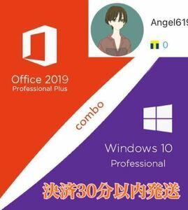 [即発送]Office2019 Professional plus+windows10pro 正規プロダクトキー 認証保証 Word Excel PowerPoint 32/64bit