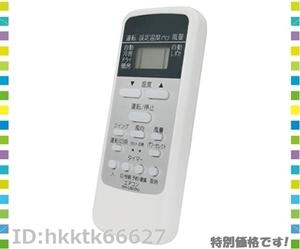 新品!)色WH-UB03NJ エアコン用リモコン fit for 東芝WH-UB03NJ WH-UB03NJ1 WH-TA03EJ