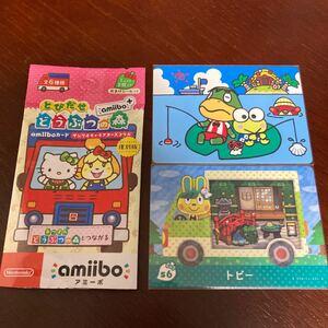 どうぶつの森amiibo+ カード シール セット サンリオ アミーボ トビー けろけろけろっぴ