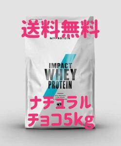 【送料無料】マイプロテイン インパクト ホエイ プロテイン ナチュラルチョコレート 5kg MYPROTEIN IMPACT WHEY PROTEIN
