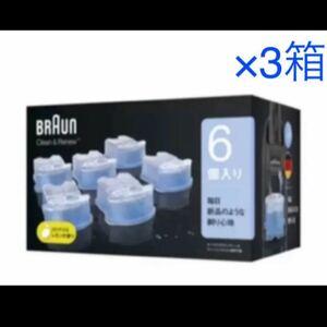 【6個入×3箱】BRAUN クリーン&リニューシステム 専用洗浄カートリッジ