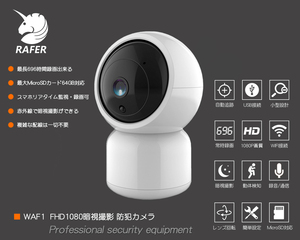 [3 piece ] same day shipping RAFER WAF1 1080P high resolution 696 hour video recording moveable type WIFI security camera infra-red rays real time monitoring .. video recording / interactive telephone call / alarm notification