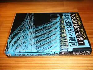 NHKスペシャル テクノパワー 巨大建設の世界1 水圧と闘うダム・運河 '93