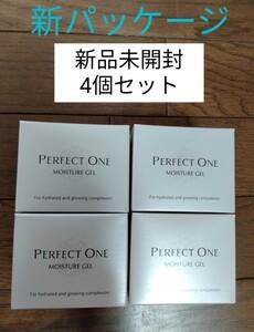 新品未開封 パーフェクトワン モイスチャージェル4個セット 新日本製薬