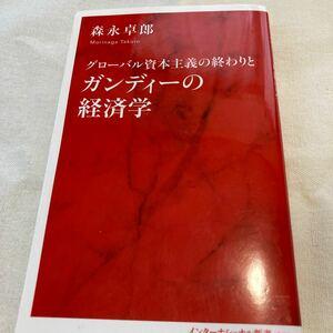 森本卓郎 ガンディーの経済学